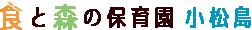 仙台の認可保育園「食と森の保育園小松島」