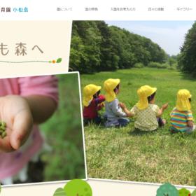 食と森の保育園 小松島のホームページ